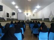 مدرسه حضرت زهرا(س) اردکان میزبان یک نشست بصیرتی