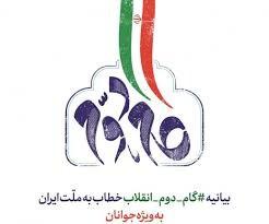 راه اندازی پویش گام دوم انقلاب اسلامی توسط بانوان طلبه