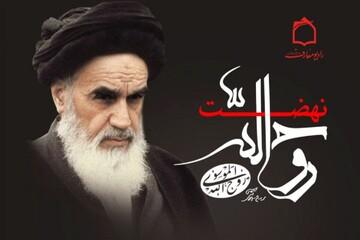 بررسی تشکیل حکومت اسلامی و نقش امام خمینی(ره) در طرح آن