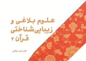 کتاب علوم بلاغی و زیباییشناختی قرآن 2 روانه بازار نشر شد