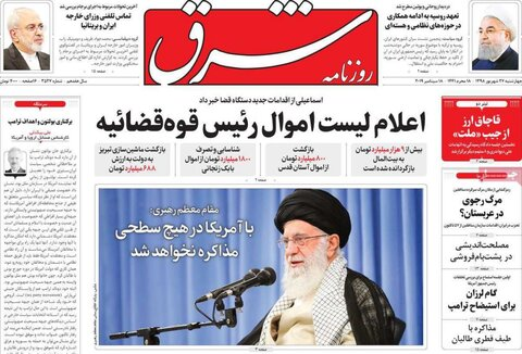 صفحه اول روزنامه های 27 شهریور 98