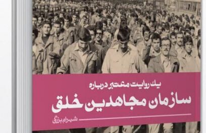 یک روایت معتبر درباره سازمان مجاهدین خلق
