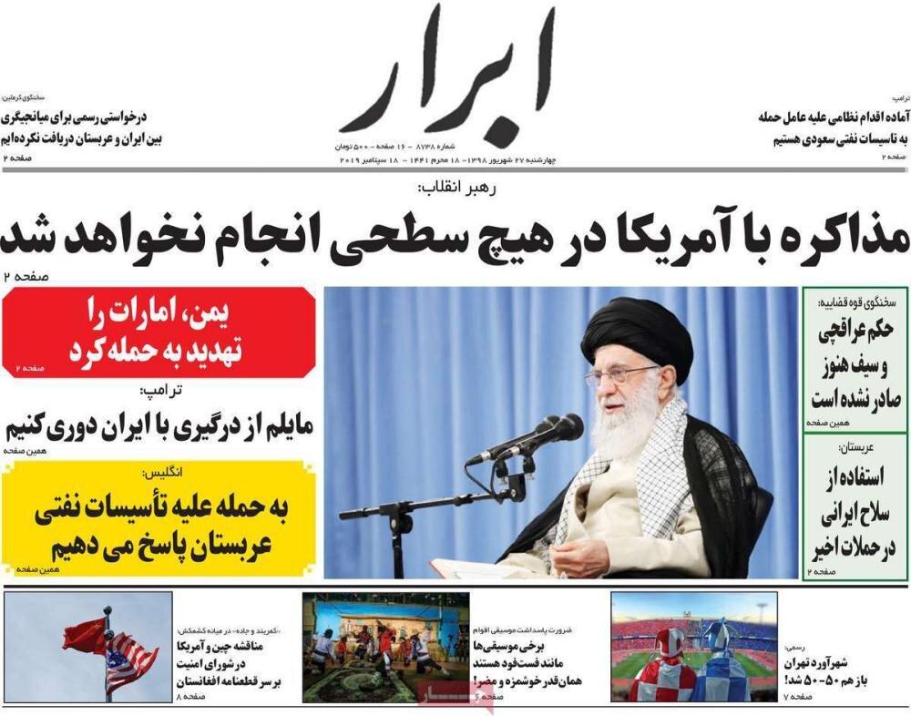 صفحه اول روزنامههای 27 شهریور 98