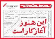 خط حزبالله ۲۰۲ | این هنوز آغاز کار است + دانلود