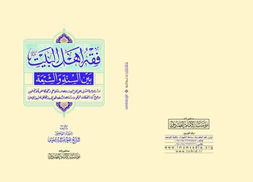 کتاب «فقه اهل البیت بین السنه و الشیعه» منتشر شد