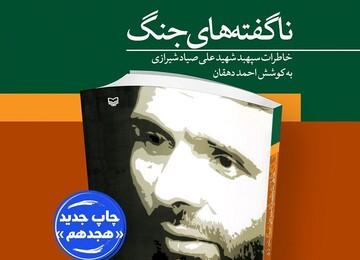 تجدیدچاپ کتابی که شهید صیاد شیرازی را از زاویهای دیگر میکاود