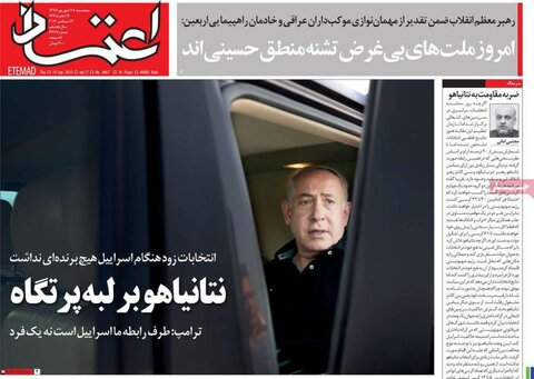 صفحه اول روزنامههای 28 شهریور 98