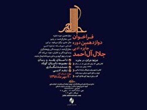 جایزه ادبی جلال آلاحمد