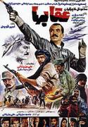 عقاب ها؛ پرمخاطب ترین فیلم تاریخ سینمای ایران