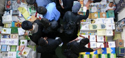 بنیاد پژوهش های اسلامی آستان قدس