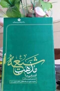 """کتاب """"آشنایی با مذهب شیعه"""" منتشر شد"""