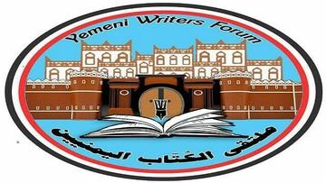 بيان ملتقى الكُتّاب اليمنيين بمناسبة ذكرى استقلال البلاد من الوصاية والتبعية للخارج