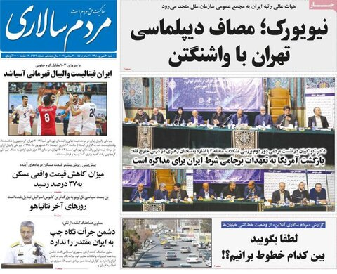صفحه اول روزنامههای 30 شهریور 98