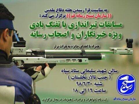 مسابقه تیراندازی اصحاب رسانه استان قم