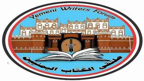 ملتقى الكُتّاب اليمنيين