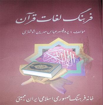 کتاب «فرهنگ لغات قرآن کریم» به زبان اردو منتشر شد