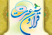 قرآن باید در سراسر زندگی ما ساری و جاری شود