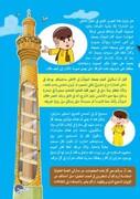العتبة العلوية تصدر عددها الجديد من مجلة قنبر الخاصة بشريحة الأطفال