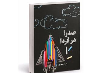 """آموزش آیندهنگری، برنامهریزی و کار گروهی برای کودکان در کتاب """"صدرا در فردا"""""""