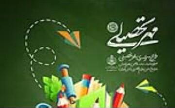 اجرای طرح «مهر تحصیلی» در قم
