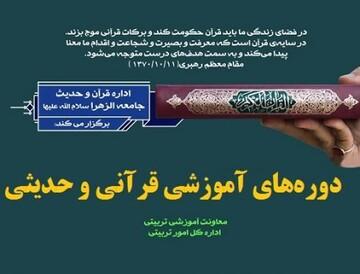 ثبت نام دورههای قرآنی و حدیثی نیمسال اول تحصیلی جامعهالزهرا(س) آغاز شد