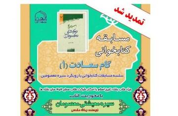 ۳۰ مهر؛ آخرین مهلت شرکت در مسابقه کتابخوانی گام سعادت(۱)