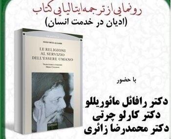 کتاب در دست انتشار «ادیان در خدمت انسان» نقد و بررسی می شود