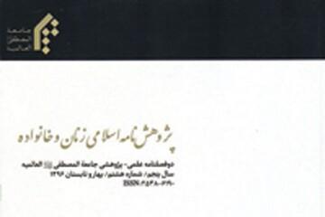 فصلنامه علمی پژوهشی «پژوهشنامه اسلامی زنان و خانواده» در ایستگاه پانزدهم