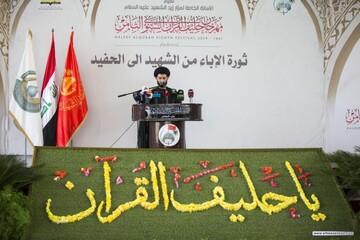 مرقد زيد الشهيد يشهد افتتاح فعّاليات مهرجان حليف القرآن الثقافيّ الثامن + صور