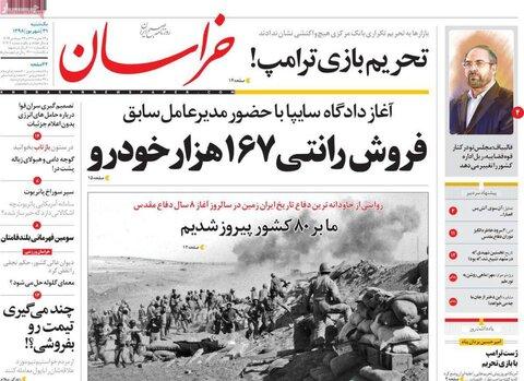 صفحه اول روزنامههای 31 شهریور 98
