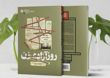 """کتاب """"روز آزادی زن"""" منتشر شد"""