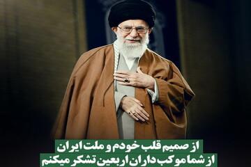 عکس نوشت | از صمیم قلب خودم و ملت ایران از شما موکبداران اربعین تشکر میکنم