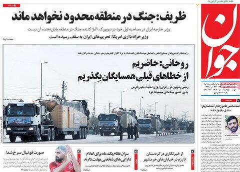 صفحه اول روزنامههای اول مهر98