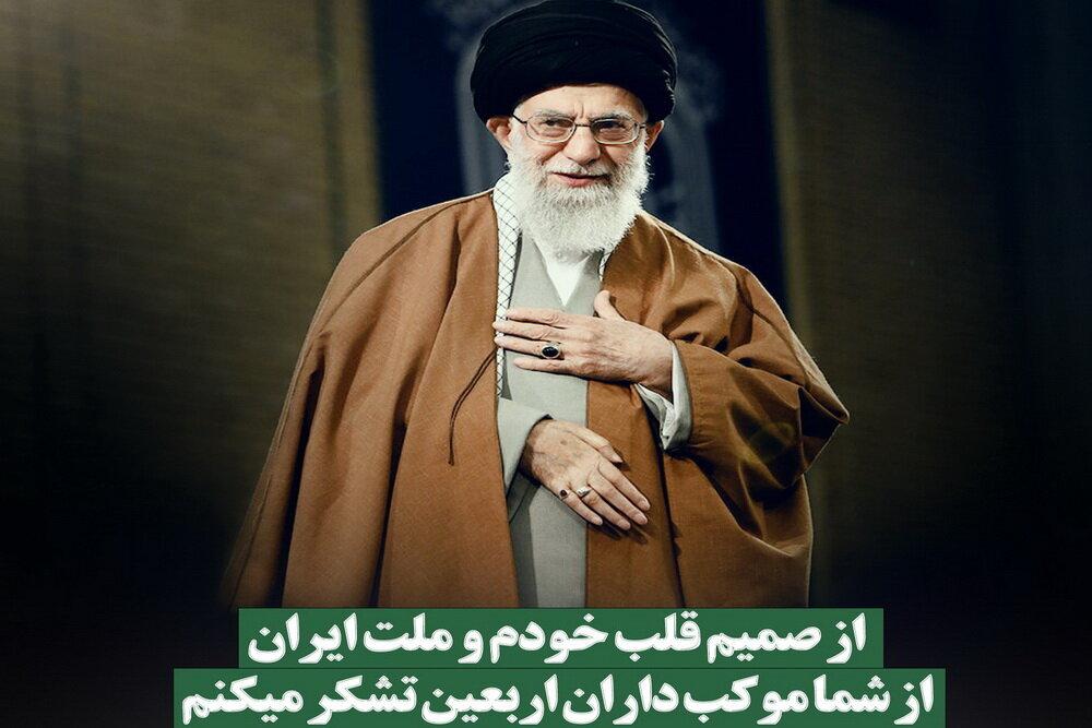عکس نوشته  از صمیم قلب خودم و ملت ایران از شما موکبداران اربعین تشکر میکنم