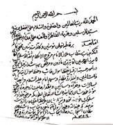 دستخط اجازه امور حسبیه به آیت الله سبحانی از سوی آیت الله سید ابوالحسن اصفهانی