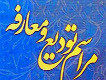 مدیر جدید مدرسه علمیه امام خمینی(ره) بوشهر معرفی شد