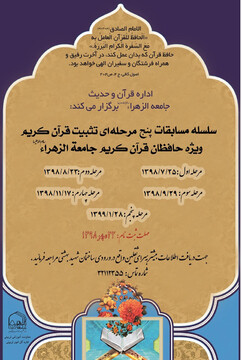 ثبت نام اینترنتی آزمونهای سالانه تثبیت قرآن کریم جامعهالزهرا(س) آغاز شد