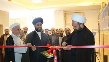 نمایشگاه «حوزه و روحانیت در کلام امام خامنهای