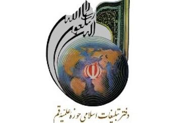 دعوت دفتر تبلیغات اسلامی حوزه علمیه قم به حضور درپای صندوق های رأی