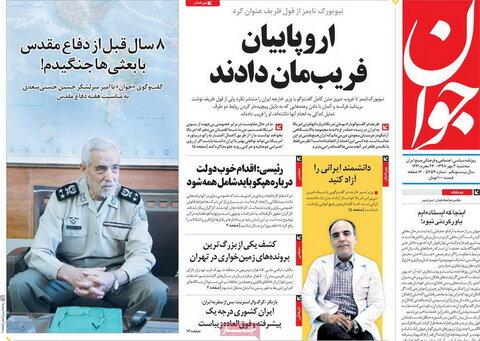 صفحه اول روزنامههای 2 مهر 98