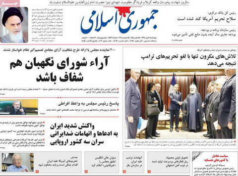 صفحه اول روزنامههای 3 مهر 98