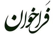 فراخوان شناسایی استعدادهای برتر حوزه کرمان اعلام شد