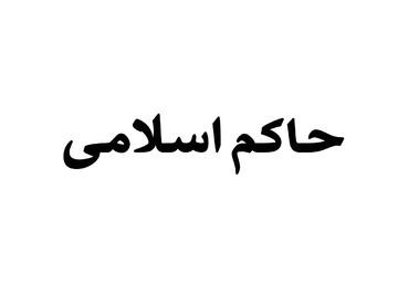 توصیه هایی از حضرت امیر(ع): حاکم اسلامی اینگونه باید باشد