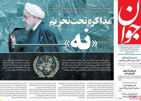 صفحه اول روزنامه های ۴ مهر ۹۸