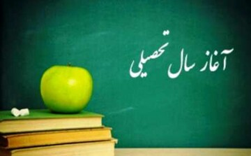 آیین آغاز سال تحصیلی حوزه علمیه سیستان و بلوچستان برگزار می شود