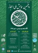 پنجمین همایش ملی اعجاز قرآن کریم در تهران برگزار می شود