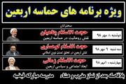 ویژه برنامه های مدرسه   فیضیه به مناسبت ایام اربعین حسینی