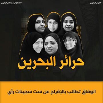 الوفاق بحرین خواستار آزادی شش بانوی انقلابی شد