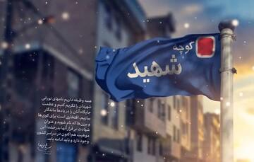 با افتخار نام شهیدان را بر اماکن و معابر نصب کنیم