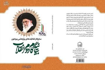 کتاب «سازوکار فعالیتهای پژوهشی پیرامون بیانیه گام دوم انقلاب» به چاپ رسید